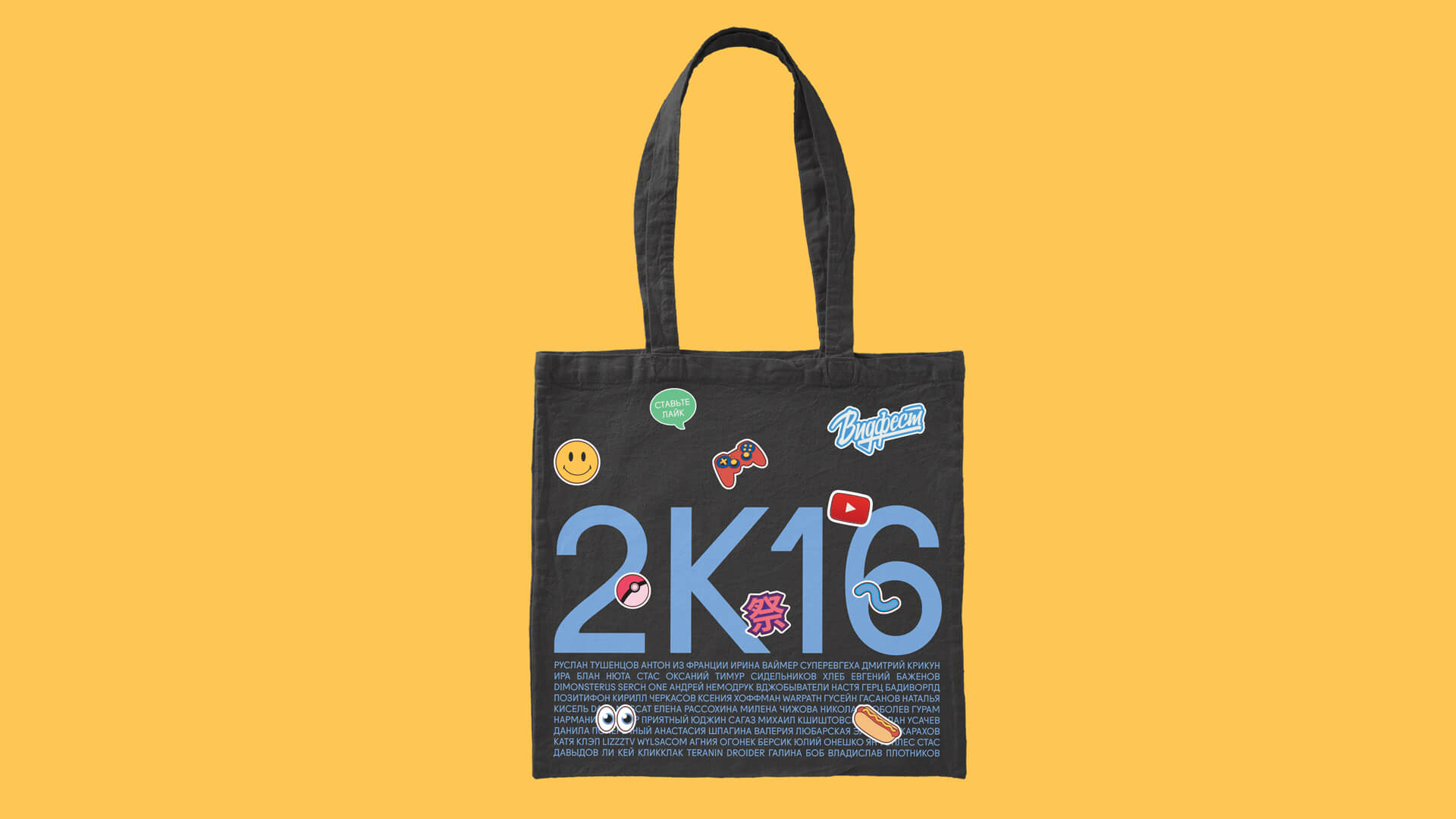 fullfort_vidfest_01_bag
